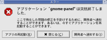 gnome_panel.png